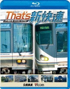 ザッツ新快速 JR西日本 223系・225系 [VB-6204]