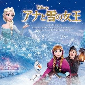 アナと雪の女王 オリジナル・サウンドトラック[AVCW-63011]