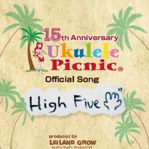 かのんぷ♪/ウクレレピクニック15周年記念 オフィシャルソング High Five[XQEB-1015]