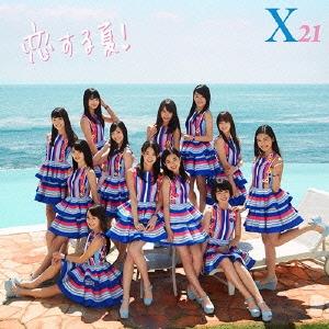 X21/恋する夏!<通常盤>[AVCD-83002]