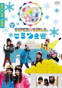 SUPER☆GiRLS/「SUPER☆GiRLSのヒミツ合宿2014 冬」昼[AVBF-74460]