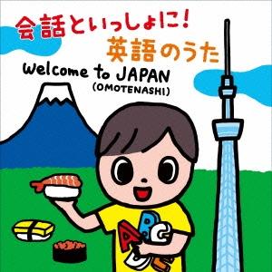 会話といっしょに! 英語のうた Welcome to JAPAN(OMOTENASHI) CD