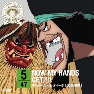 大塚明夫/ONE PIECE ニッポン縦断! 47クルーズCD in 秋田 NOW MY HANDS GET!!!![EYCA-10216]