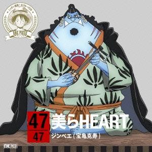 宝亀克寿/ONE PIECE ニッポン縦断! 47クルーズCD in 沖縄 美らHEART[EYCA-10260]