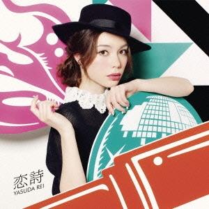 安田レイ/恋詩 [CD+DVD] [SECL-1651]