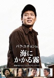 Yuchun (JYJ)/パク・ユチョン in 海にかかる霧 航海日誌 Part.I [1000563974]