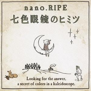 nano.RIPE/七色眼鏡のヒミツ<通常盤>[LACA-15481]