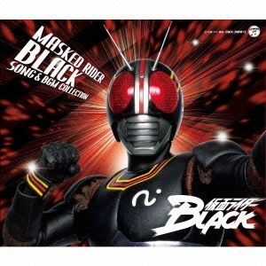 仮面ライダーBLACK SONG & BGM COLLECTION CD