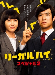 リーガルハイ・スペシャル2 Blu-ray Disc