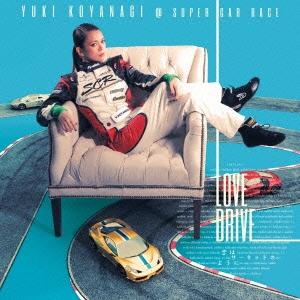 小柳ゆき@SUPER CAR RACE/LOVE DRIVE ~恋はサーキットのように~ [UPCY-5009]