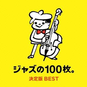 ジャズの100枚。決定版BEST