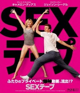 ジェイク・カスダン/SEXテープ [HPXR-20]