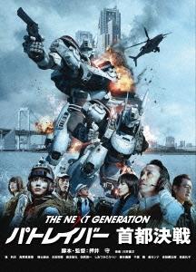 押井守/THE NEXT GENERATION-パトレイバー- 首都決戦 [BIBJ-2865]