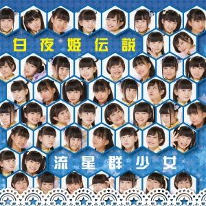 流星群少女 (Shooting Star Girls)/白夜姫伝説 (Type-C) [INC-19]