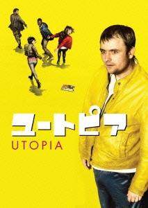 フィオーナ・オショーネッシー/ユートピア シーズン2 DVD-BOX[ASBP-5983]