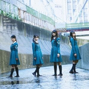 欅坂46/サイレントマジョリティー (TYPE-B) [CD+DVD] [SRCL-9037]