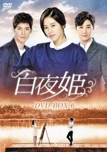 パク・ハナ/白夜姫 DVD-BOX6 [KEDV-0488]