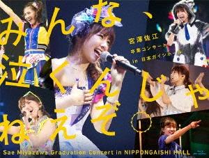 SKE48/みんな、泣くんじゃねえぞ。宮澤佐江卒業コンサートin 日本ガイシホール [SKE-D0051]