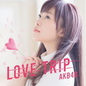 AKB48/LOVE TRIP/しあわせを分けなさい [CD+DVD]<初回限定盤/Type A>[KIZM-90441]