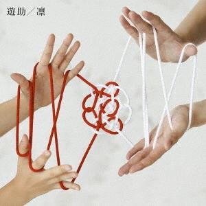 遊助/凛 [CD+DVD] [SRCL-9201]