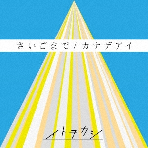 イトヲカシ/さいごまで/カナデアイ [CD+スマプラ付] [AVCD-83763X]