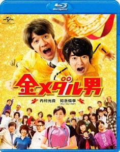 金メダル男<通常版> Blu-ray Disc