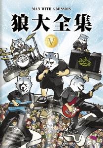 狼大全集 V<通常盤> DVD
