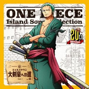 中井和哉/ONE PIECE Island Song Collection シェルズタウン「大剣豪への道」[EYCA-11555]
