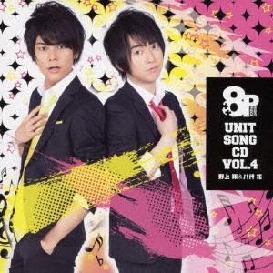 野上翔/8P ユニットソングCD 4[FFCO-147]