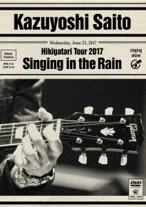 斉藤和義 弾き語りツアー2017 雨に歌えば Live at 中野サンプラザ 2017.06.21<通常版> DVD
