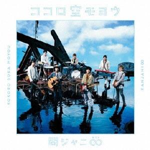 ココロ空モヨウ 12cmCD Single