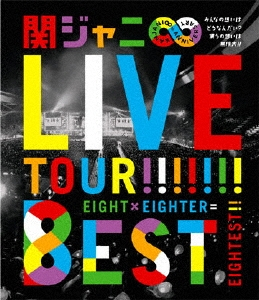 KANJANI∞ LIVE TOUR!! 8EST みんなの想いはどうなんだい?僕らの想いは無限大!! Blu-ray Disc
