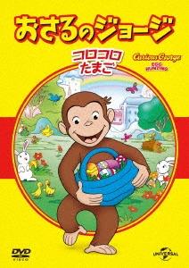 おさるのジョージ ベスト・セレクション4 コロコロたまご DVD