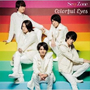 カラフル Eyes [CD+DVD]<初回限定盤A> 12cmCD Single