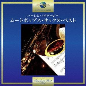ハーレム・ノクターン~ムード・ポップス・サックス・ベスト CD