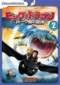 ヒックとドラゴン~バーク島の冒険~ Vol.2 DVD