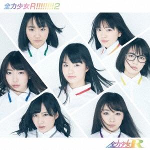 全力少女R/全力少女R!!!!!!!!2 (Type-B)<生産限定盤>[SHINK-25]