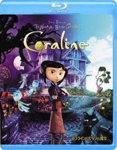 コララインとボタンの魔女 Blu-ray Disc