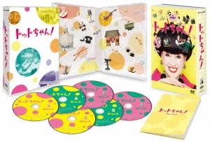 トットちゃん! DVD-BOX DVD