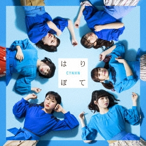 CYNHN/はりぼて (A) [CD+DVD]<初回限定盤>[TECI-610]