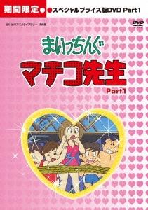 まいっちんぐマチコ先生 HDリマスター スペシャルプライス版 Part.1<期間限定版>