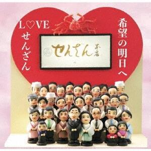 チームせんざん/希望の明日へ [CD+DVD]<初回限定盤>[SNZN-2]