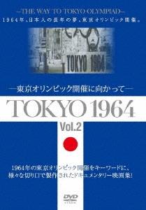 TOKYO 1964-東京オリンピック開催に向かって-[Vol.2] DVD