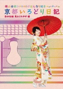 横山由依(AKB48)がはんなり巡る 京都いろどり日記 第5巻 「京の伝統見とくれやす」編 Blu-ray Disc
