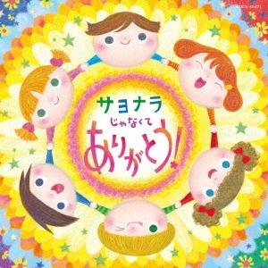 コロムビアキッズ サヨナラじゃなくて ありがとう! CD