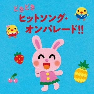 どきどきヒットソング・オンパレード!! CD
