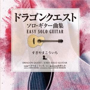 南澤大介/ドラゴンクエスト/ソロ・ギター曲集 EASY SOLO GUITAR すぎやまこういち[KICC-6367]
