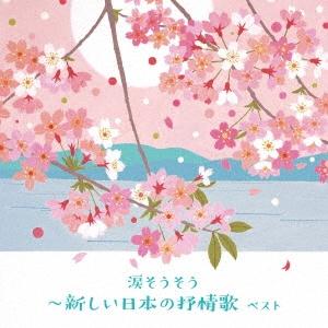 涙そうそう~新しい日本の抒情歌 ベスト CD