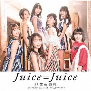 Juice=Juice/「ひとりで生きられそう」って それってねえ、褒めているの?/25歳永遠説 [CD+DVD]<初回生産限定盤B>[HKCN-50612]