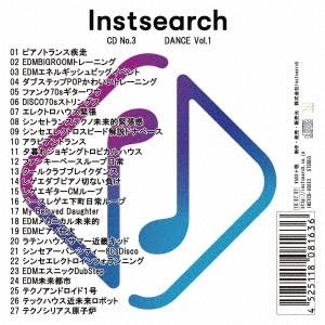 Instsearch CD No.3 DANCE Vol.1[INSTCD-00003]